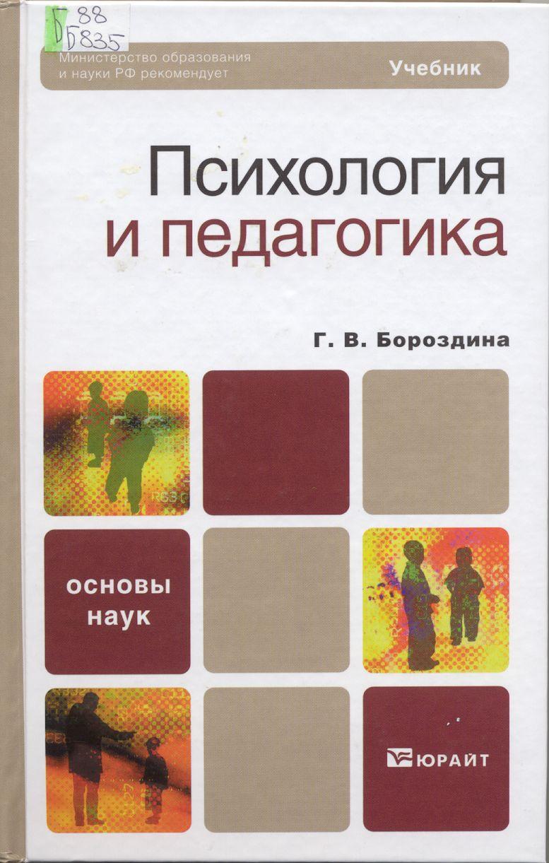 Бороздина Основы педагогики и психологии