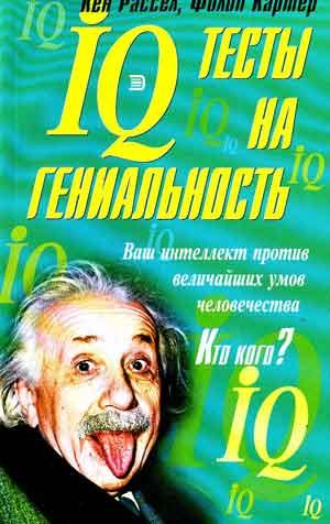 Гениальность и IQ не способствуют успехам в учебе  (часть 1)