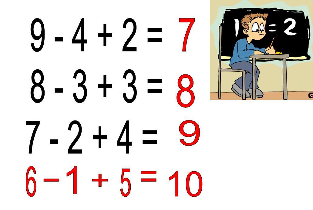 Математика в младших классах