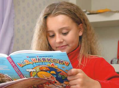 Воспитываем ребенка чтением