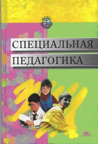Н.М. Назарова. Специальная педагогика