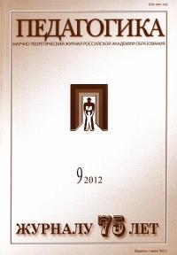 Журнал «Педагогика». В начале долгого пути