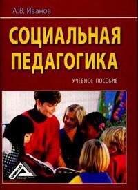 Социальная педагогика. Европейский и американский опыт