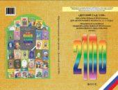 детский сад 2100, пособия, методическая литература