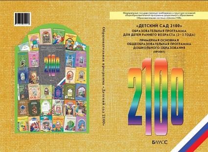 Образовательная программа «Детский сад 2100»