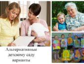 няня, бабушка или кружок