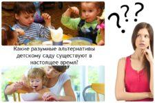 женщина думает, что выбрать: садик или няню