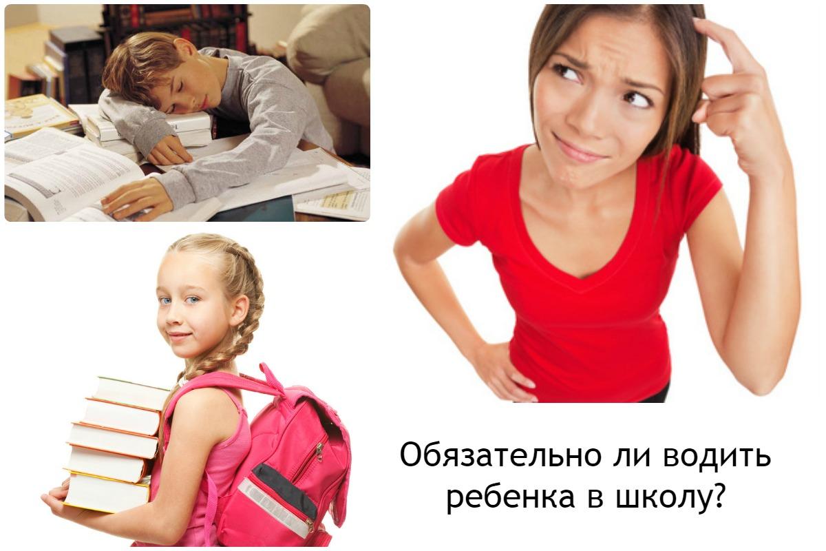 Нужно ли водить ребенка в школу: мнение психолога Ольги Юрковской