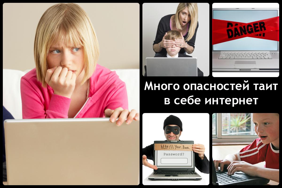 социальных в сетях знакомства опасности