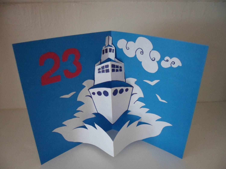23 февраля открытка своими руками