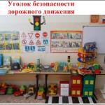 Уголок безопасности с игрушками