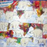Изображение белых медведей