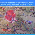 Карта ближайшего Подмосковья