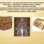 Предметы быта, декорированные городецкой росписью