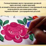 Роспись городецкой розы