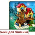 Сказочные домики слайд 15
