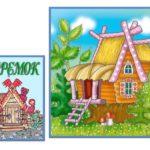 Сказочные домики слайд 17