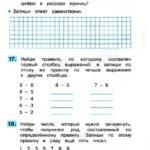 Задания по математике №16–18