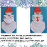 «Снеговик»