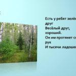 «Лесные деревья»