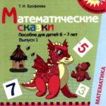 Математические сказки 6–7 лет