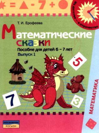 Проект математические сказки 3 класс жили были числа