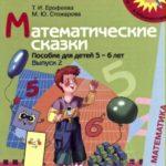 Математические сказки 5 - 6 лет