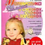 Математика для малышей в сказках, стихах и загадках
