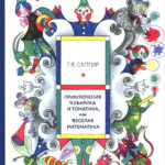Приключения Кубарика и Томатика, или Веселая математика