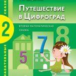Путешествие в Цифроград — 2