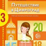 Путешествие в Цифроград — 3