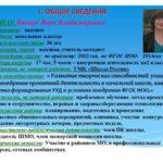 Общие сведения о педагоге