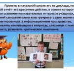 Определение проекта в начальной школе