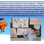 Характеристика проекта в начальной школе