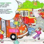 Рисунок улицы с трамваями и автобусами на дороге, с людьми; в облачке стихи: «Обходят спереди трамвай, автобус сзади огибай»