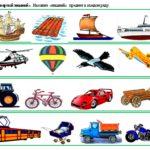 4 ряда изображений по 4 предмета, где 3 относятся к видам транспорта, а один нет